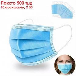 Μάσκες Υποαλλεργικές Μίας Χρήσης 500 τμχ