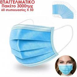 Μάσκες Υποαλλεργικές Μίας Χρήσης 3000 τμχ